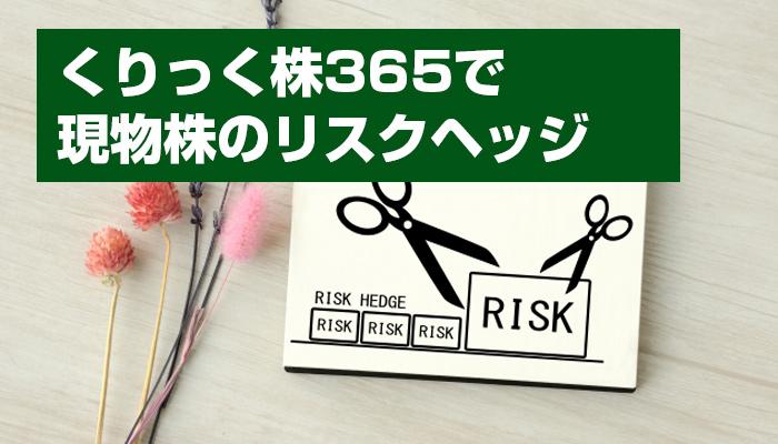 くりっく株365で現物株のリスクヘッジ
