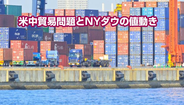 米中貿易問題とNYダウの値動き