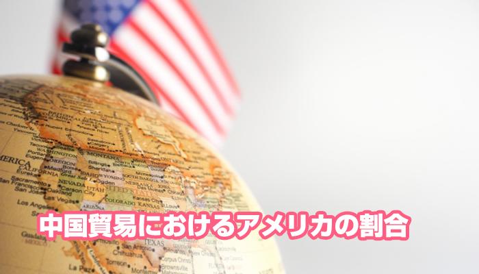 中国貿易におけるアメリカの割合