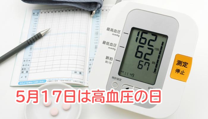 5月17日は高血圧の日