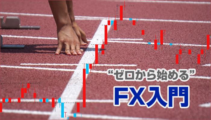 07/19大阪 【FX】ゼロから始めるFX入門
