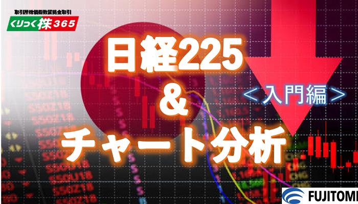 08/04東京 日経225&チャート分析セミナー