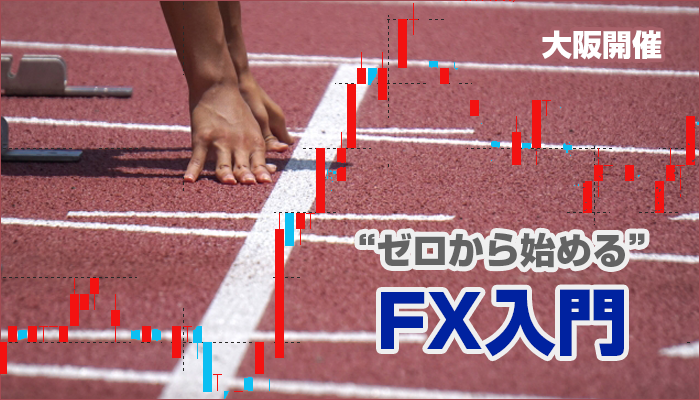 01/22大阪 【FX】ゼロから始めるFX入門