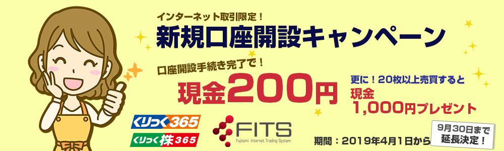 口座開設手続き完了+ログインで現金200円プレゼント!