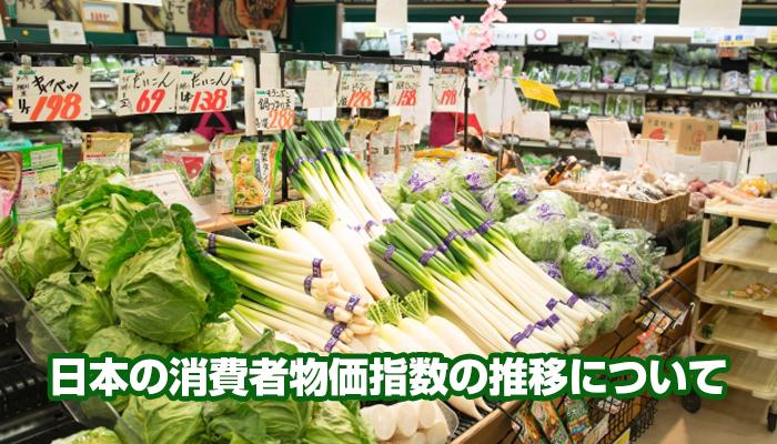 日本の消費者物価指数の推移について