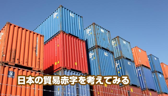 日本の貿易赤字を考えてみる