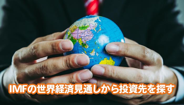 IMFの世界経済見通しから投資先を探す