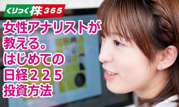 02/26東京 【日経平均】女性アナリストが教える日経225