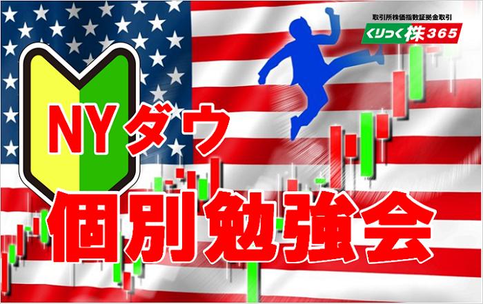 10/15東京 【NYダウ】 NYダウ個別勉強会