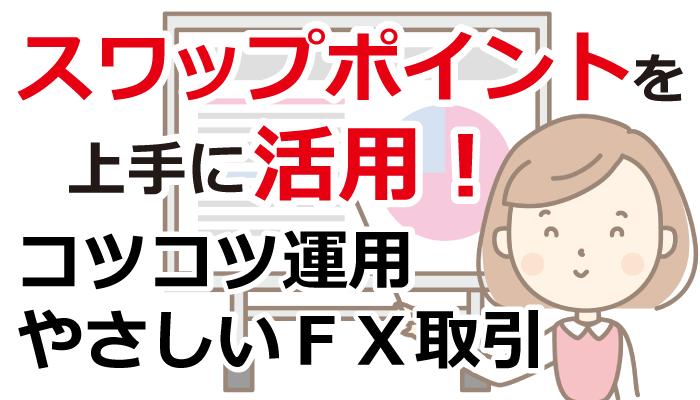 【受付終了】08/16東京 スワップポイントを上手に活用!やさしいFX取引