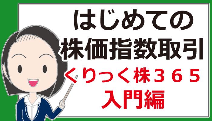 03/06東京 はじめての株価指数取引「くりっく株365」入門編
