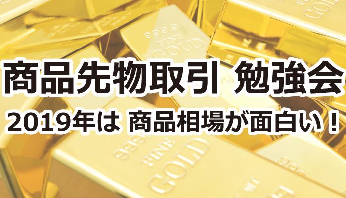【受付終了】11/16東京 商品先物取引 勉強会