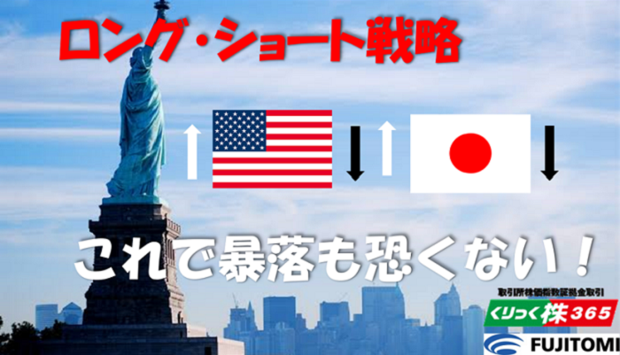 06/22東京 ロング・ショート戦略【サヤ取引入門】