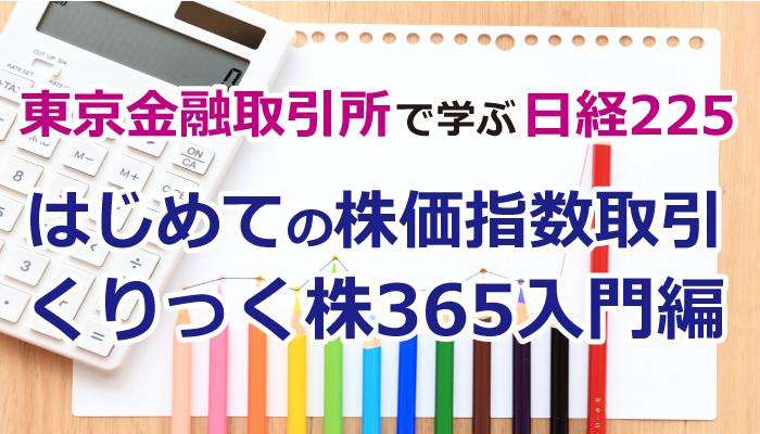 09/29東京 東京金融取引所で学ぶ、日経225