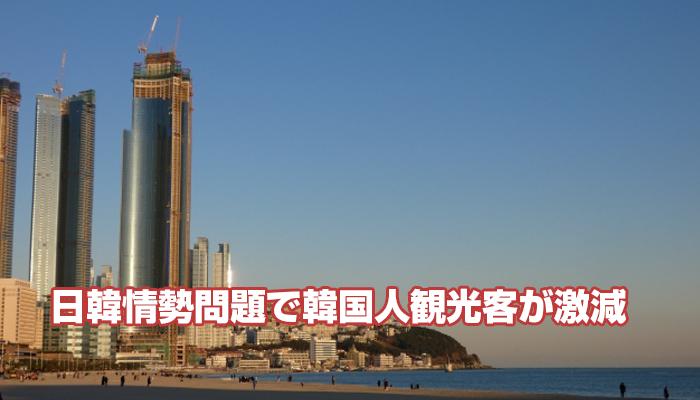 日韓情勢問題で韓国人観光客が激減