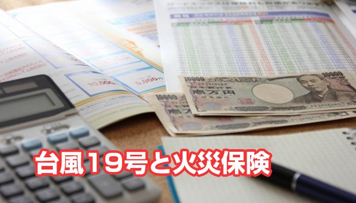 台風19号と火災保険