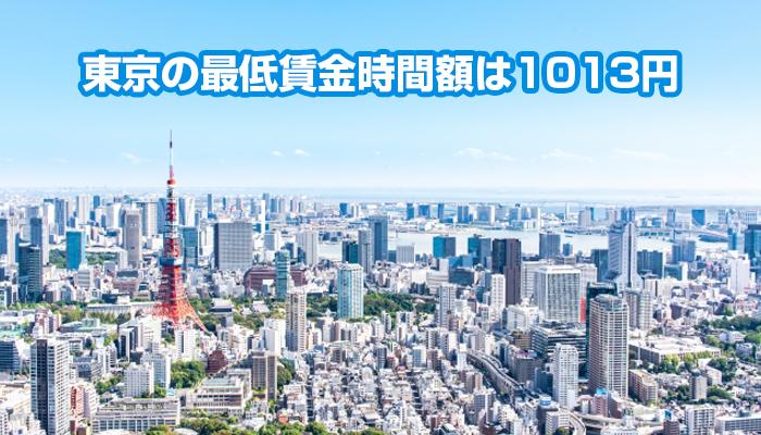 東京の最低賃金時間額は1013円