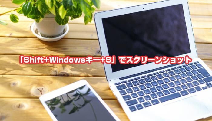 「Shift+Windowsキー+S」でスクリーンショット