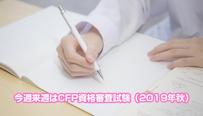 今週来週はCFP資格審査試験(2019年秋)