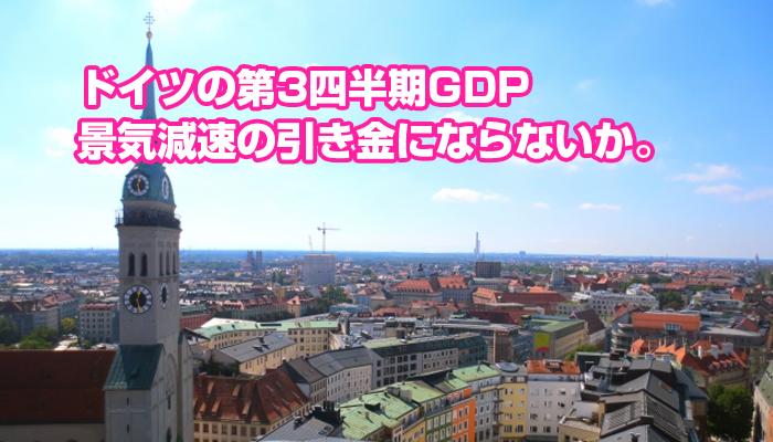 ドイツの第3四半期GDP、景気減速の引き金にならないか。