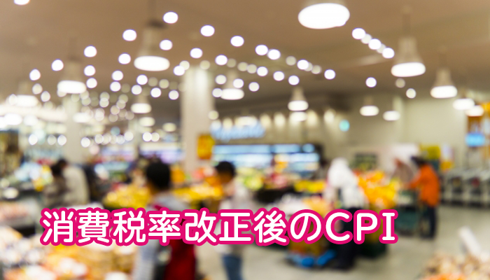 消費税率改正後のCPI