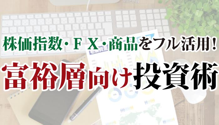 【受付終了】01/19東京 富裕層向け 投資術