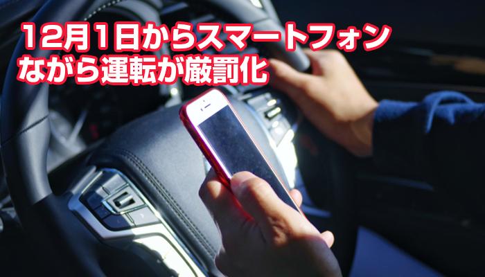 12月1日からスマートフォン、ながら運転が厳罰化