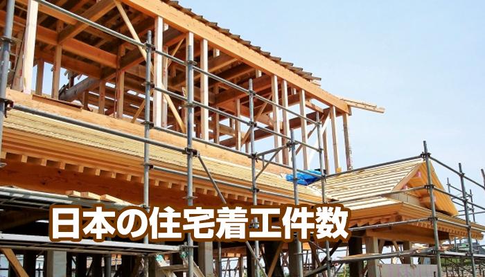 日本の住宅着工件数