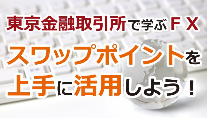 08/04東京 東京金融取引所で学ぶFX