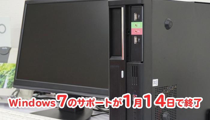 Windows7のサポートが1月14日で終了
