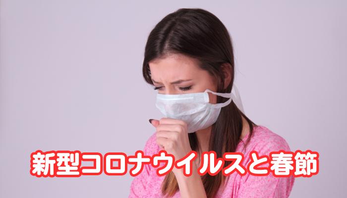 新型コロナウイルスと春節