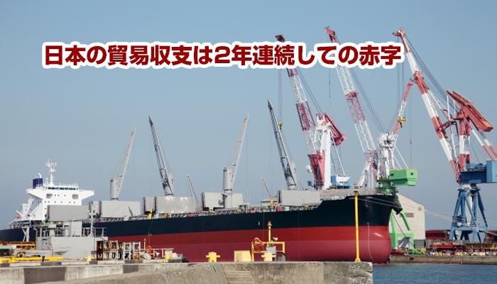 日本の貿易収支は2年連続しての赤字
