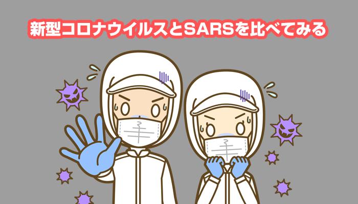 新型コロナウイルスとSARSを比べてみる