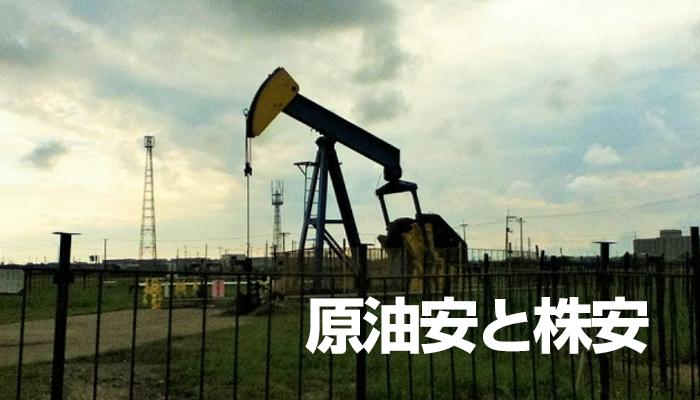 原油安と株安