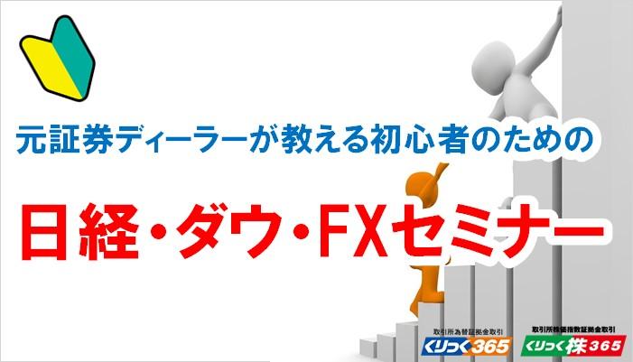 09/25東京 元証券ディーラーが教える、日経・ダウ・FXセミナー!!