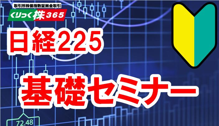 07/10東京 元証券ディーラーが教える、日経225基礎セミナー!!
