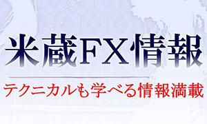 メキシコペソ/円は戻り基調継続!