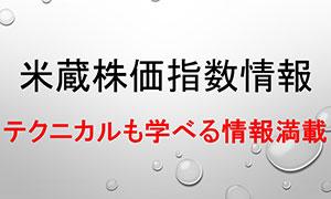 日経225週足では200週SMA回復で買い優勢に!
