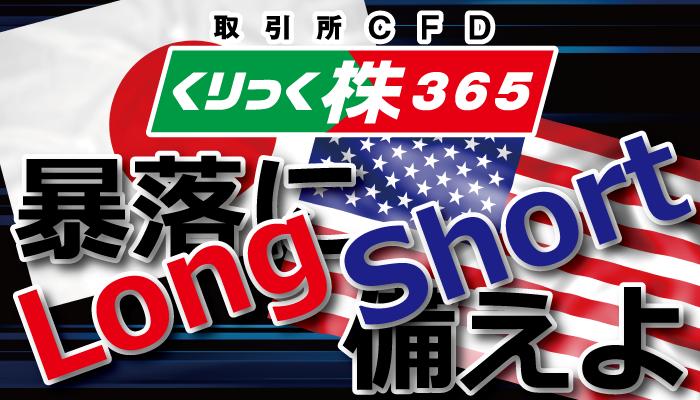 07/11東京 ロング・ショート戦略【サヤ取引入門】