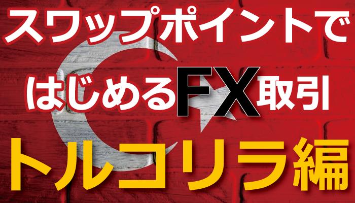 08/29 東京 初心者でもわかるスワップポイントではじめるFX