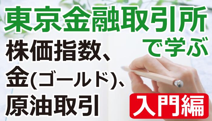12/01東京 取引所で学ぶ、株価指数・金・原油取引『入門編』