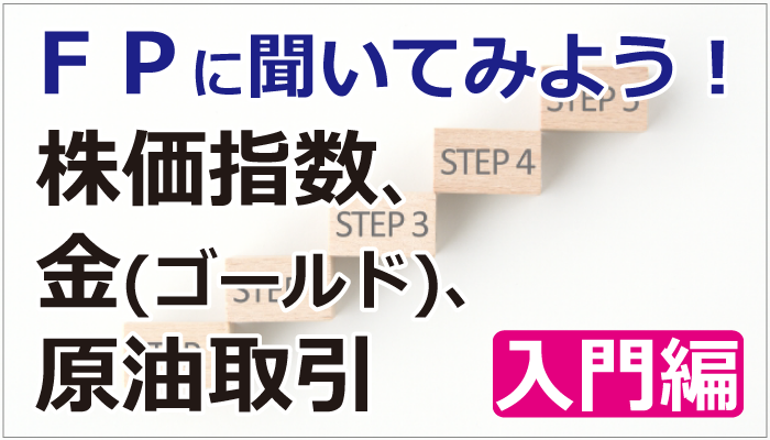 【受付終了】01/17東京 FPに聞いてみよう!株価指数・金・原油取引 入門編