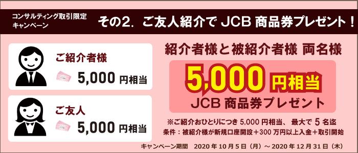 ご友人紹介キャンペーン「コンサルタント取引限定」 イメージ