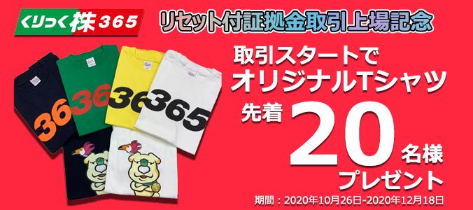 取引をスタートするとオリジナルTシャツが貰えるキャンペーン開催