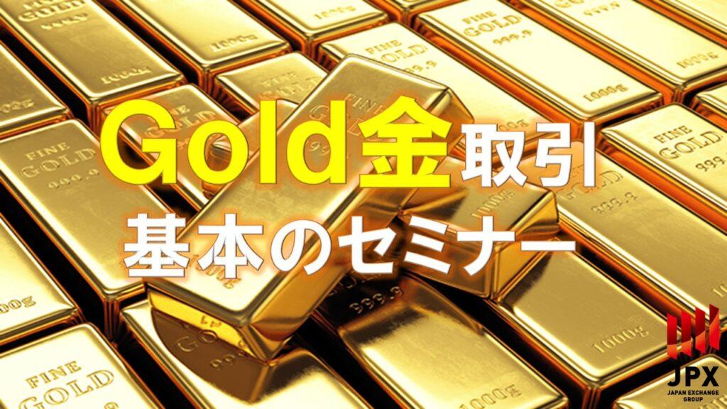 11/25東京 Gold金取引 基本のセミナー