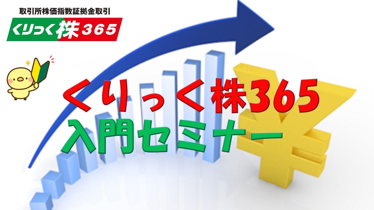 06/29東京 くりっく株365 入門セミナー