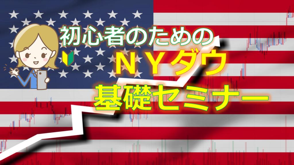 05/31東京 初心者のためのNYダウ基礎セミナー