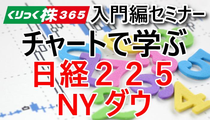 06/16 東京 日経225/NYダウ&チャート分析