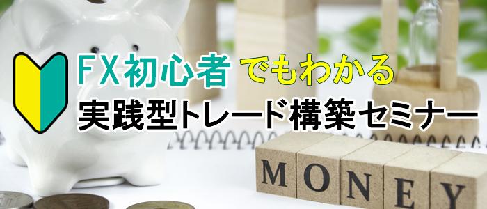 10/24東京  FX初心者でもわかる実践型トレード構築セミナー