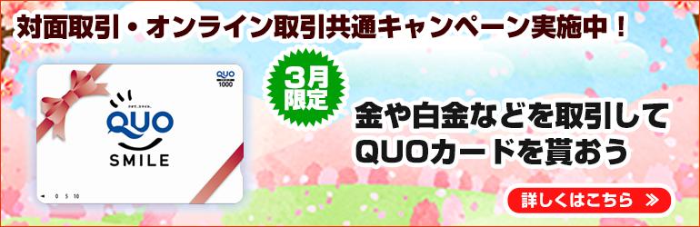 3月限定!金や白金などを取引してQUOカードを貰おう!